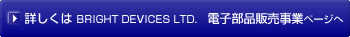 BRIGHT DEVICES LTD.'s Electronic Component Sales page.